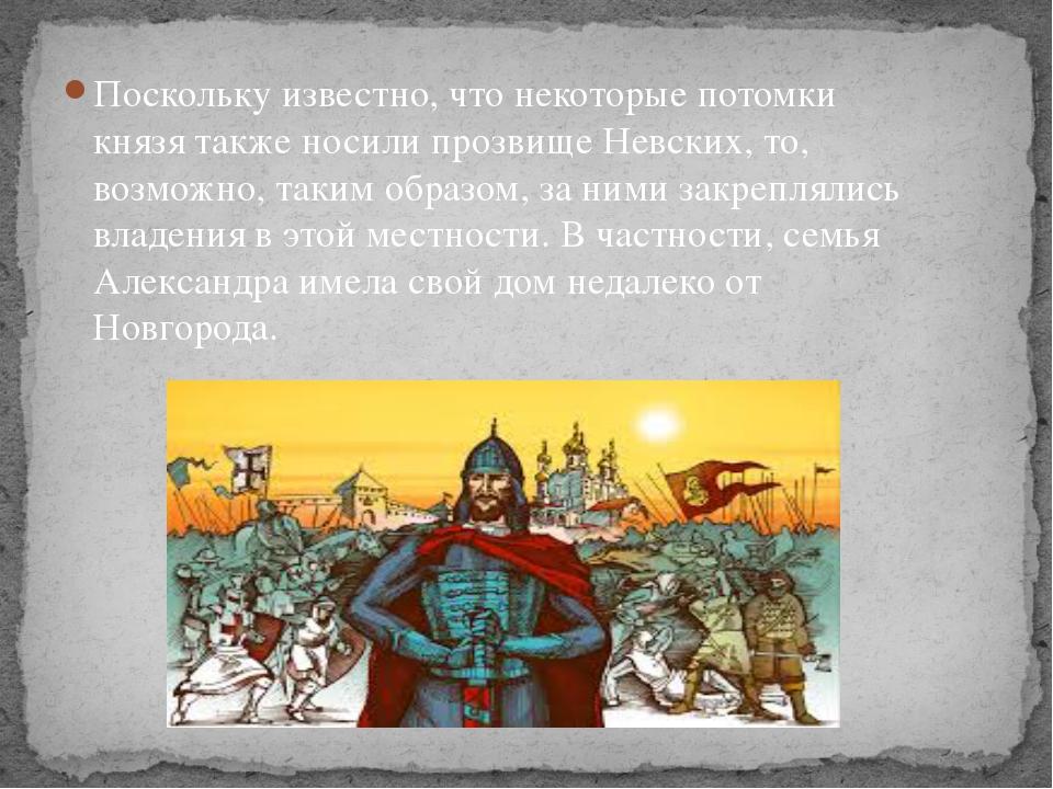 Поскольку известно, что некоторые потомки князя также носили прозвище Невских...