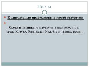 Посты К однодневным православным постам относятся:  Среда и пятница установ