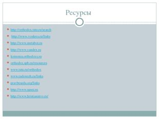 Ресурсы http://orthodox.tstu.ru/search http://www.voskres.ru/links http://www
