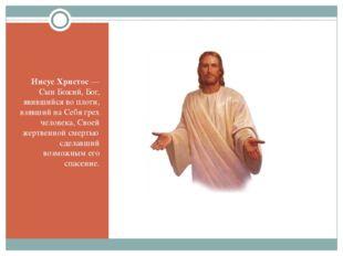 Иисус Христос — Сын Божий, Бог, явившийся во плоти, взявший на Себя грех чел