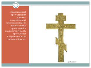 Православный крест (русский крест)— восьмиконечный христианский крест, важны