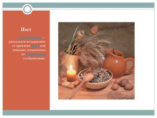 Пост Пост (религия) — ритуальное воздержание от принятия пищи или пищевые огр