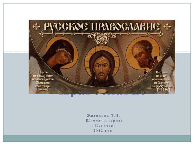 Православие Жигалина Т.Н. Школа-интернат г.Пугачева 2012 год