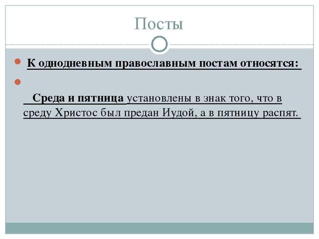 Посты К однодневным православным постам относятся:  Среда и пятница установ...