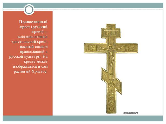 Православный крест (русский крест)— восьмиконечный христианский крест, важны...