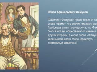 Павел Афанасьевич Фамусов Фамилия «Фамусов» происходит от латинского слова «