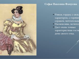 Софья Павловна Фамусова Умная, гордая, с сильным характером, с горячим сердце
