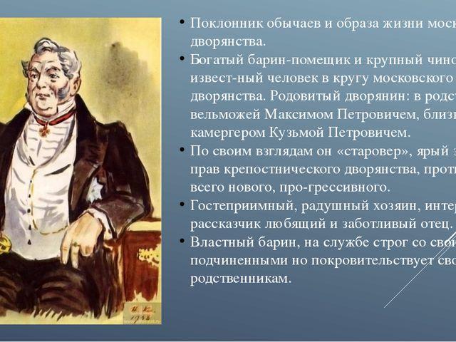 Поклонник обычаев и образа жизни московского дворянства. Богатый барин-помещи...