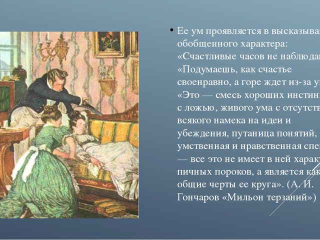 Ее ум проявляется в высказываниях обобщенного характера: «Счастливые часов не...