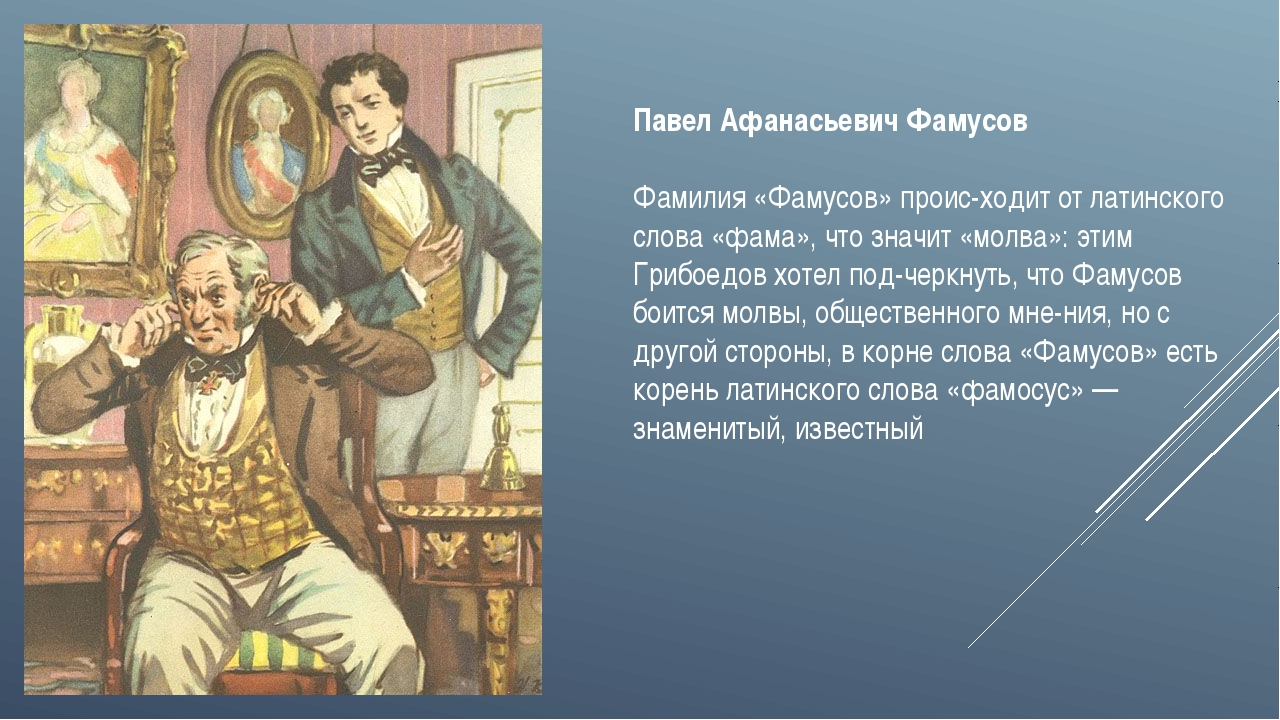 Павел Афанасьевич Фамусов Фамилия «Фамусов» происходит от латинского слова «...