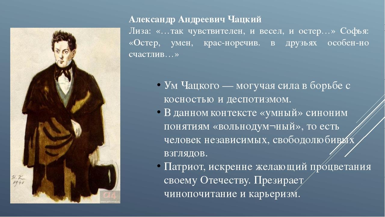 Александр Андреевич Чацкий Лиза: «…так чувствителен, и весел, и остер…» Софья...