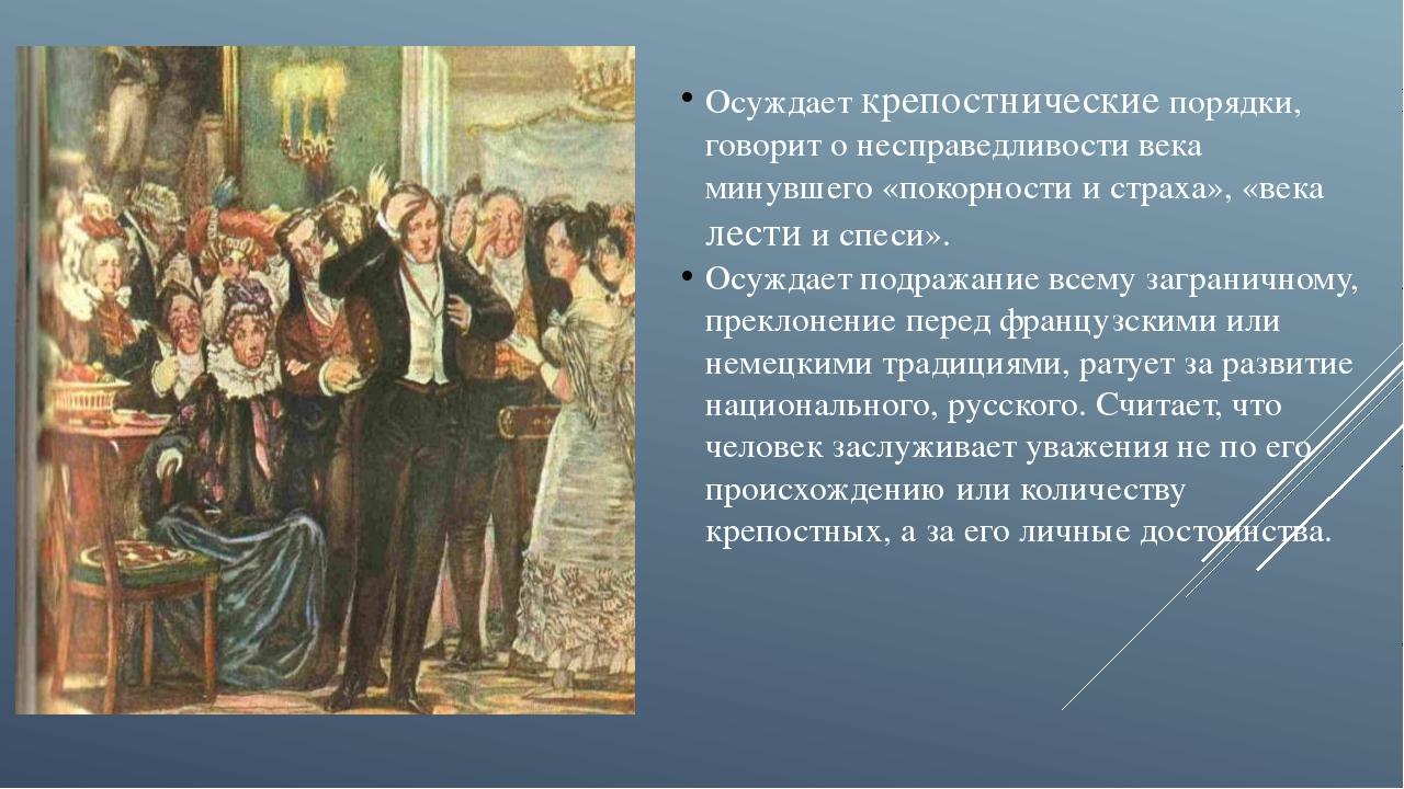 Осуждает крепостнические порядки, говорит о несправедливости века минувшего «...