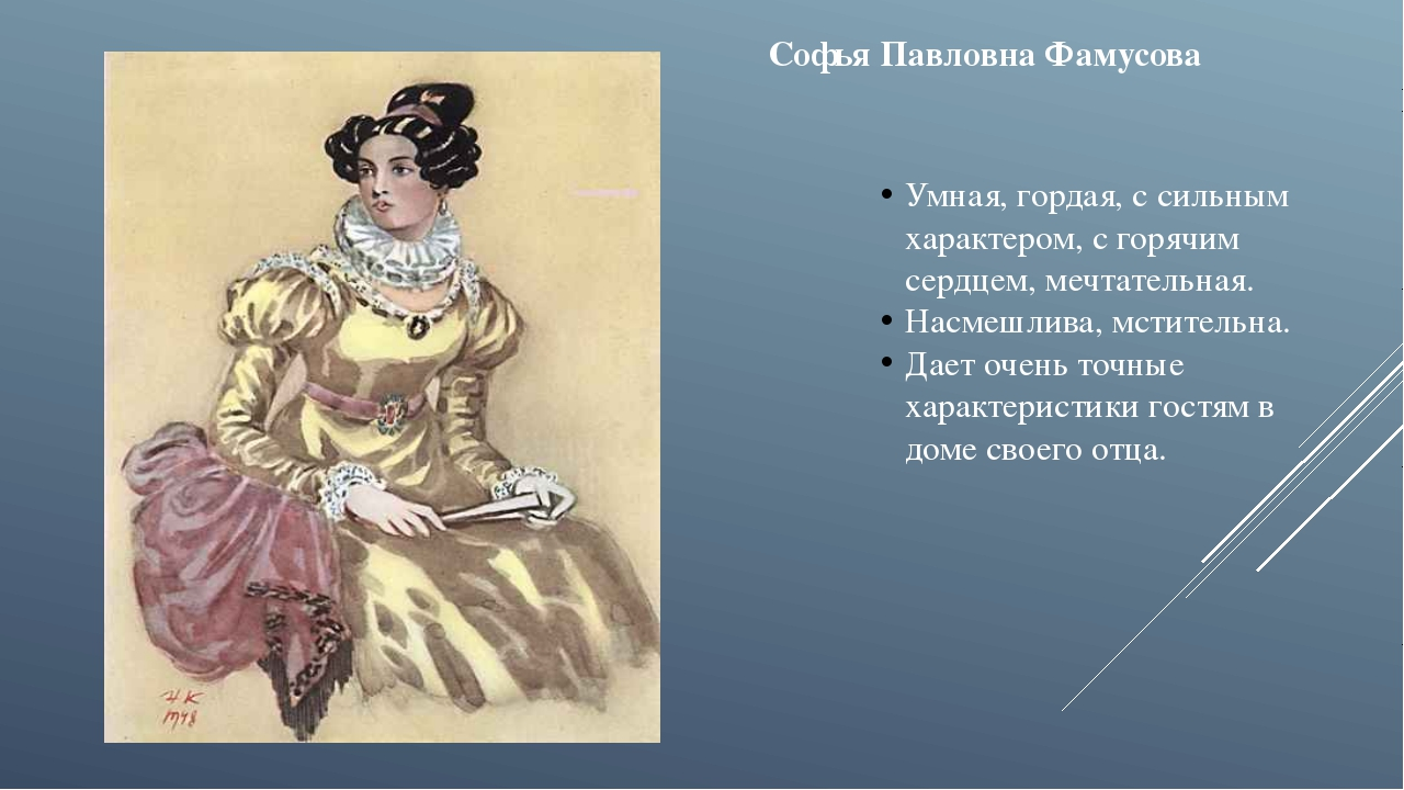 Софья Павловна Фамусова Умная, гордая, с сильным характером, с горячим сердце...