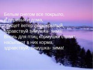 Белым снегом все покрыло, и деревья и дома, свищет ветер легкокрылый, здравст