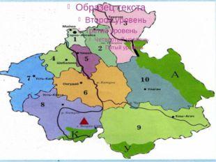 Показать по карте: 1.Алтайский заповедник (на карте обозначен А) 2.Катунский