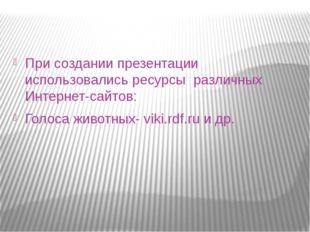 При создании презентации использовались ресурсы различных Интернет-сайтов: Г