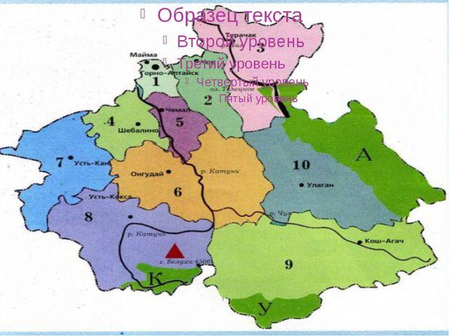 Показать по карте: 1.Алтайский заповедник (на карте обозначен А) 2.Катунский...
