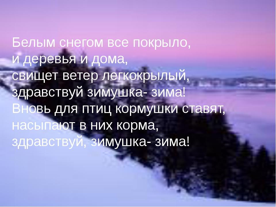 Белым снегом все покрыло, и деревья и дома, свищет ветер легкокрылый, здравст...