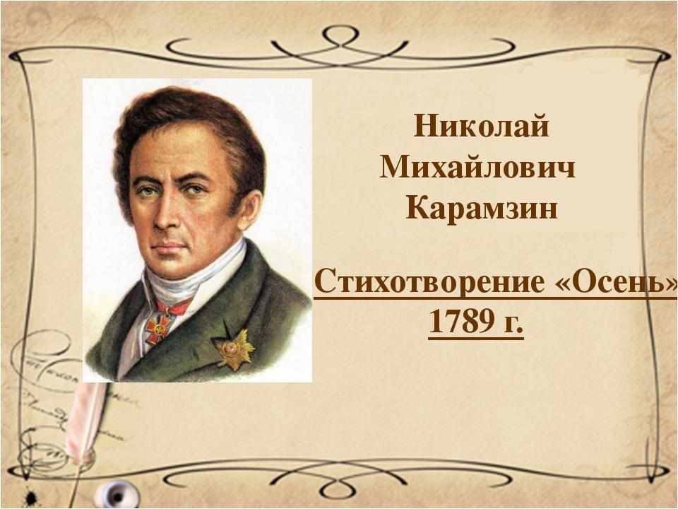 Николай Михайлович Карамзин Стихотворение «Осень» 1789 г.