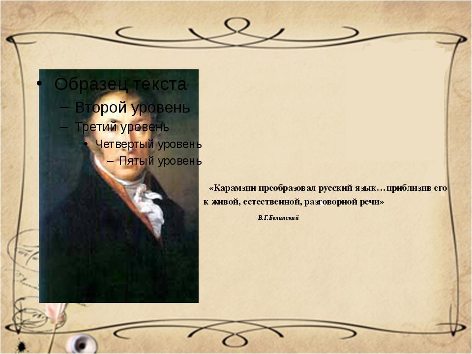 «Карамзин преобразовал русский язык…приблизив его к живой, естественной, раз...