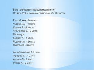 Были проведены следующие мероприятия: Октябрь 2014 – школьные олимпиады в 5-
