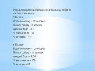 Результаты административных контрольных работ по английскому языку: 5 Б класс