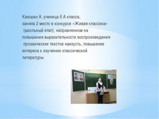 Каюшан А. ученица 6 А класса, заняла 2 место в конкурсе «Живая классика» (шко