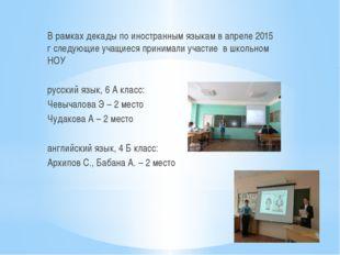 В рамках декады по иностранным языкам в апреле 2015 г следующие учащиеся прин
