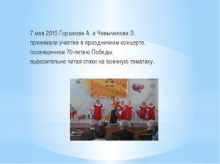 7 мая 2015 Горшкова А. и Чевычалова Э. принимали участие в праздничном конце