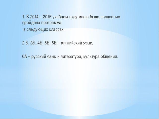 1. В 2014 – 2015 учебном году мною была полностью пройдена программа в следую...