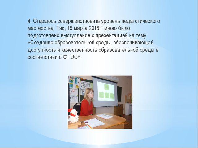 4. Стараюсь совершенствовать уровень педагогического мастерства. Так, 15 март...