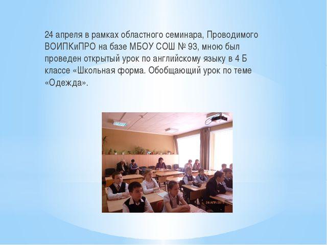 24 апреля в рамках областного семинара, Проводимого ВОИПКиПРО на базе МБОУ СО...