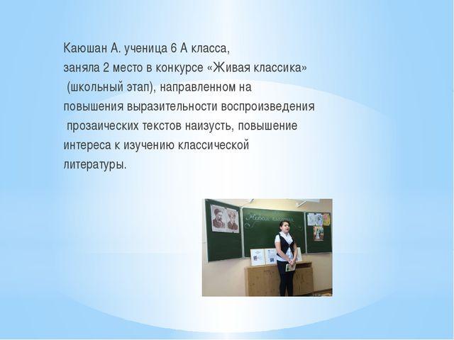 Каюшан А. ученица 6 А класса, заняла 2 место в конкурсе «Живая классика» (шко...