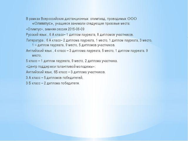 В рамках Всероссийских дистанционных олимпиад, проводимых ООО «Олимпус», учащ...