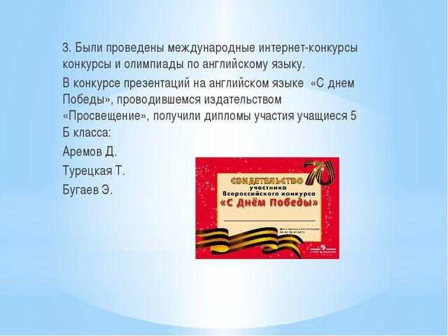 3. Были проведены международные интернет-конкурсы конкурсы и олимпиады по анг...