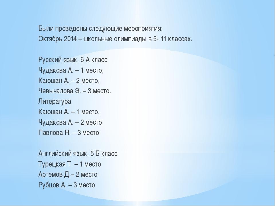 Были проведены следующие мероприятия: Октябрь 2014 – школьные олимпиады в 5-...