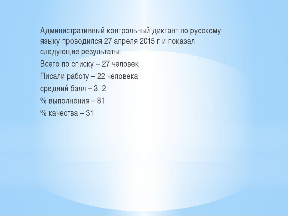 Административный контрольный диктант по русскому языку проводился 27 апреля 2...