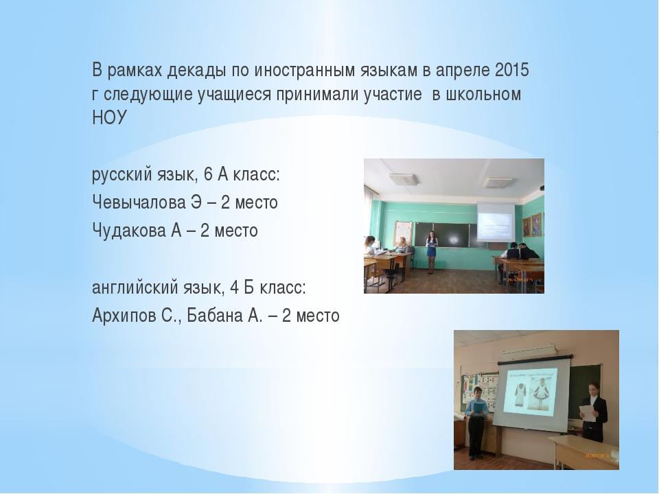 В рамках декады по иностранным языкам в апреле 2015 г следующие учащиеся прин...