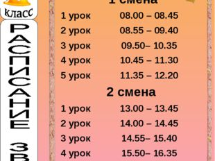 1 смена 1 урок08.00 – 08.45 2 урок08.55 – 09.40 3 урок09.50– 10.35 4 уро