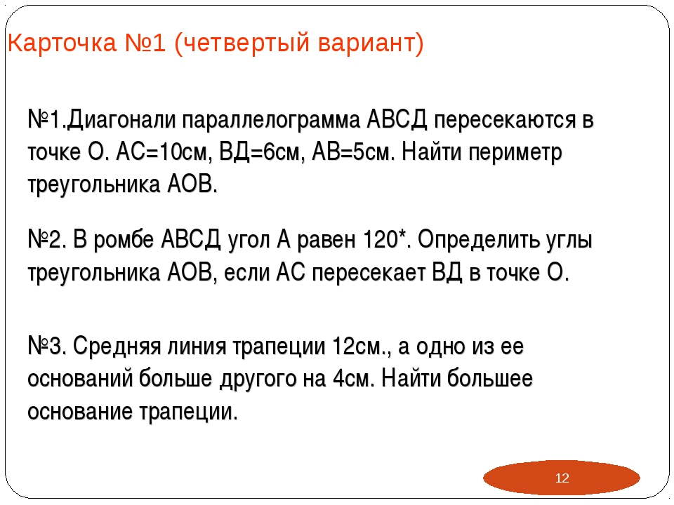 * Карточка №1 (четвертый вариант) №1.Диагонали параллелограмма АВСД пересекаю...