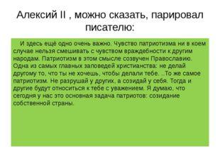 Алексий II , можно сказать, парировал писателю: И здесь ещё одно очень важно.