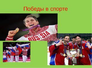 Победы в спорте