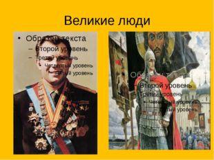 Великие люди Первый космонавт -Ю.А.Гагарин, Князь Новгородский Александр Невс