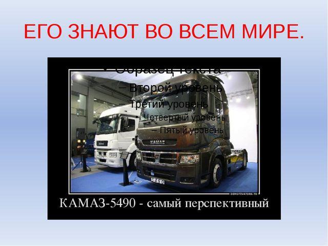 ЕГО ЗНАЮТ ВО ВСЕМ МИРЕ. КАМАЗ -5490