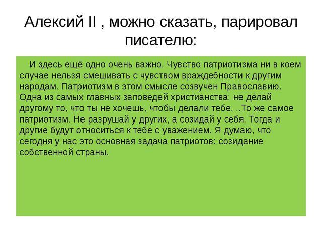 Алексий II , можно сказать, парировал писателю: И здесь ещё одно очень важно....
