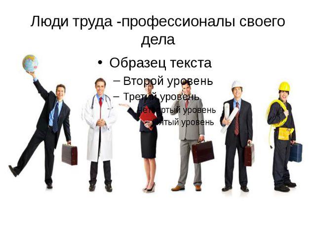 Люди труда -профессионалы своего дела