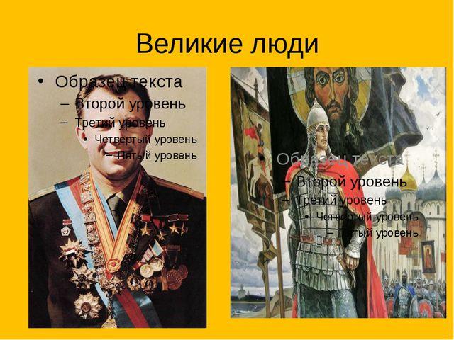 Великие люди Первый космонавт -Ю.А.Гагарин, Князь Новгородский Александр Невс...