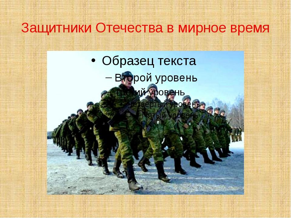 Защитники Отечества в мирное время Солдаты Российской Армии, поющие песню.