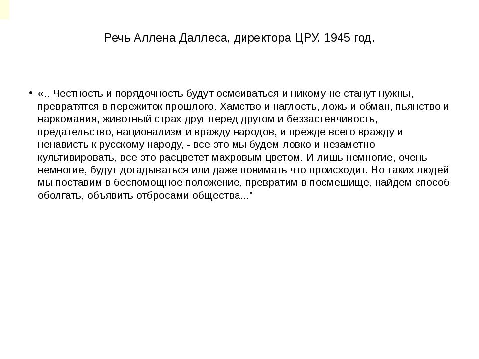 Речь Аллена Даллеса, директора ЦРУ. 1945 год. «..Честность и порядочность б...