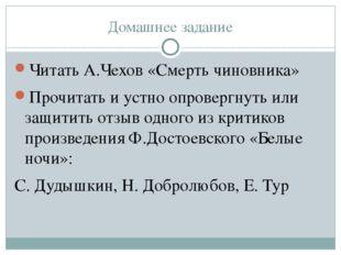 Домашнее задание Читать А.Чехов «Смерть чиновника» Прочитать и устно опроверг